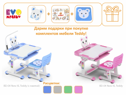 подарки к комплектам BD_04-Teddy-2611.png